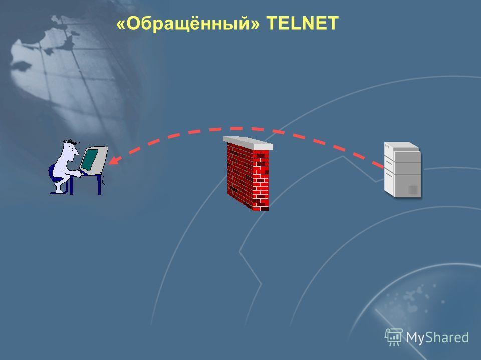 Режимы работы Netcat Режим исходящих соединений Режим ожидания входящих соединений Слушающий порт nc [-опции] порт[ы] nc –l –p [-опции] [узел] [порт]