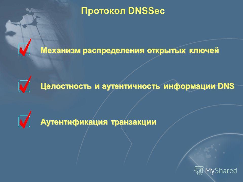 Трёхсерверная конфигурация Первичный сервер (минимальная версия) Межсетевой экран Первичный сервер (полная версия) +корень DNS Вторичный сервер (полная версия) Internet