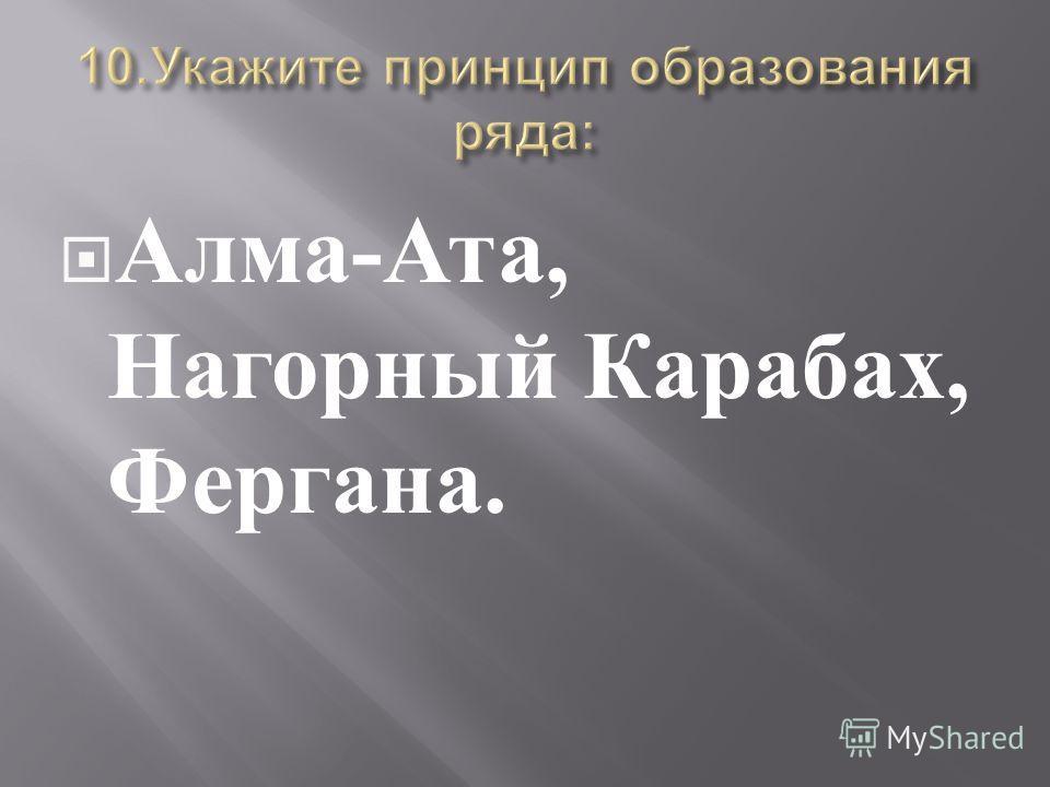 Алма - Ата, Нагорный Карабах, Фергана.