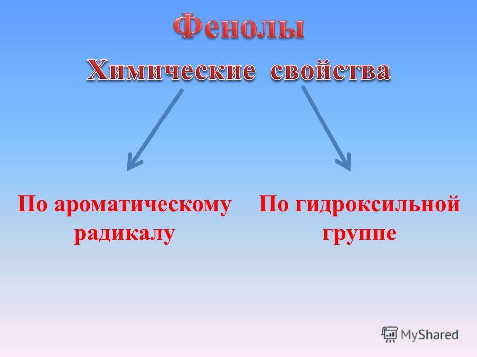 По ароматическому радикалу По гидроксильной группе