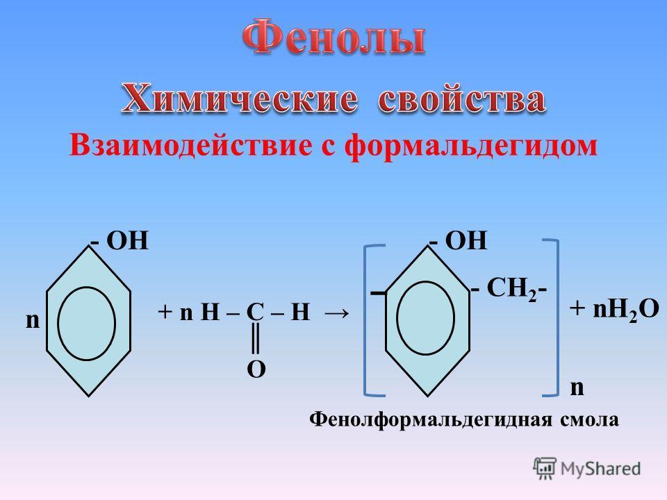 Взаимодействие с формальдегидом n - ОН + n H – C – H O - ОН - CН 2 - n Фенолформальдегидная смола + nН 2 О