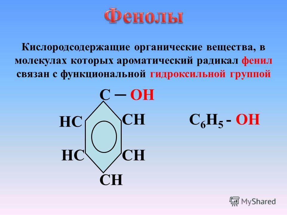 Кислородсодержащие органические вещества, в молекулах которых ароматический радикал фенил связан с функциональной гидроксильной группой С ОН СН НС С 6 Н 5 - ОН