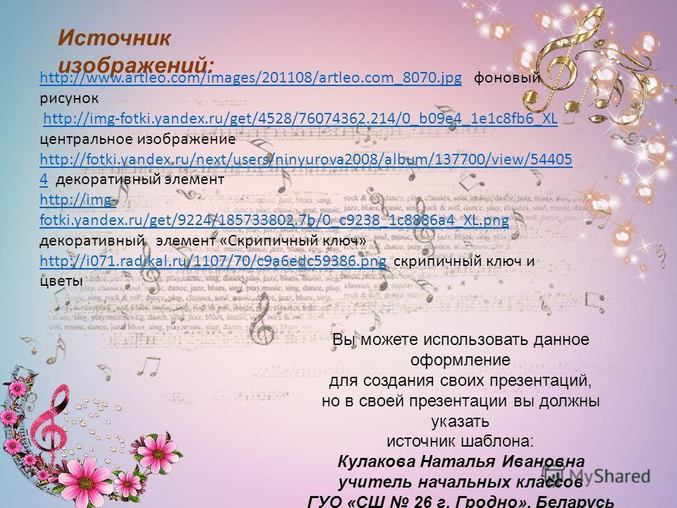Источник изображений: http://www.artleo.com/images/201108/artleo.com_8070.jpghttp://www.artleo.com/images/201108/artleo.com_8070. jpg фоновый рисунок http://img-fotki.yandex.ru/get/4528/76074362.214/0_b09e4_1e1c8fb6_XL центральное изображениеhttp://i