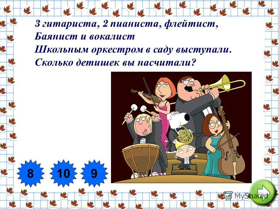 2 3 гитариста, 2 пианиста, флейтист, Баянист и вокалист Школьным оркестром в саду выступали. Сколько детишек вы насчитали ? 8109