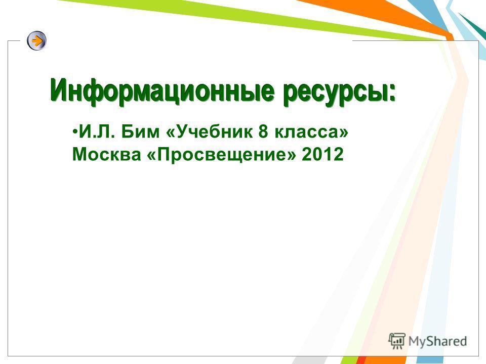 И.Л. Бим «Учебник 8 класса» Москва «Просвещение» 2012