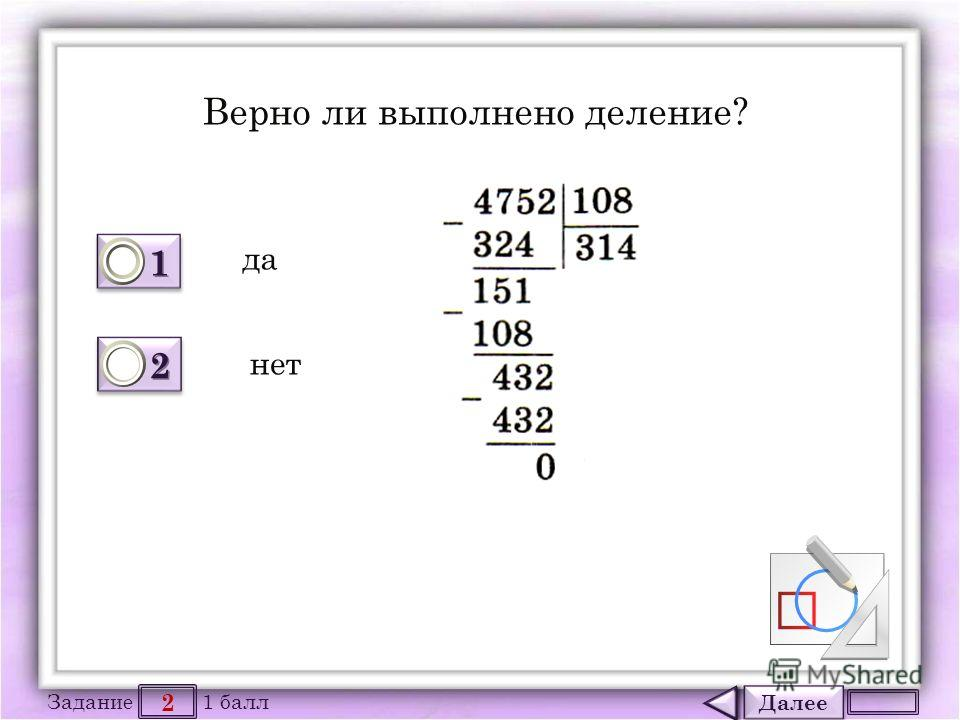 Далее 2 Задание 1 балл 1111 1111 2222 2222 Верно ли выполнено деление? да нет