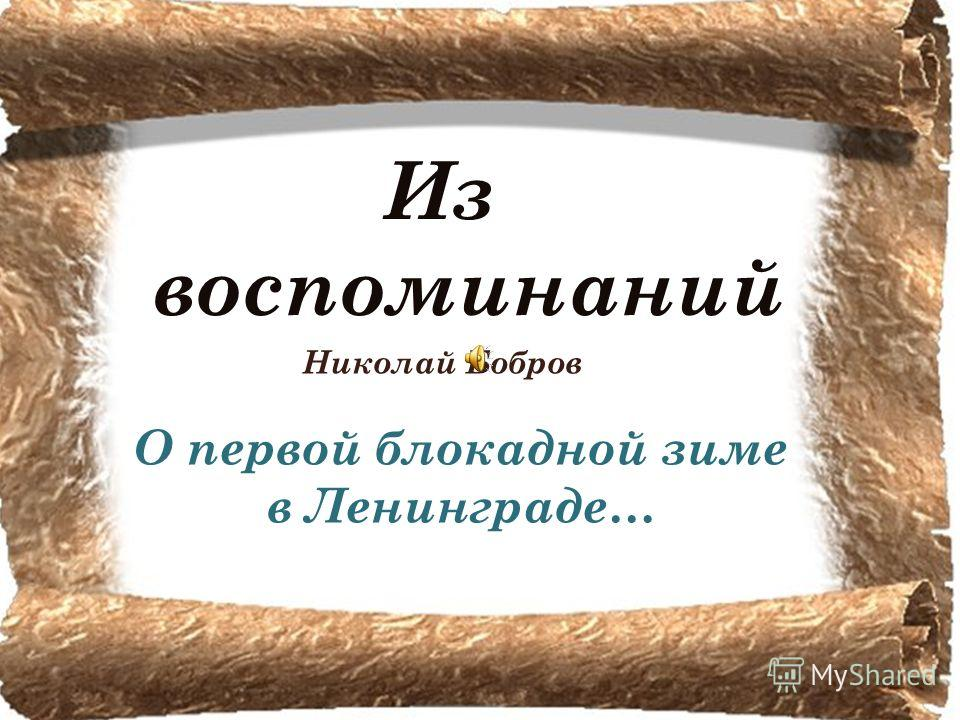 Из воспоминаний Николай Бобров О первой блокадной зиме в Ленинграде…