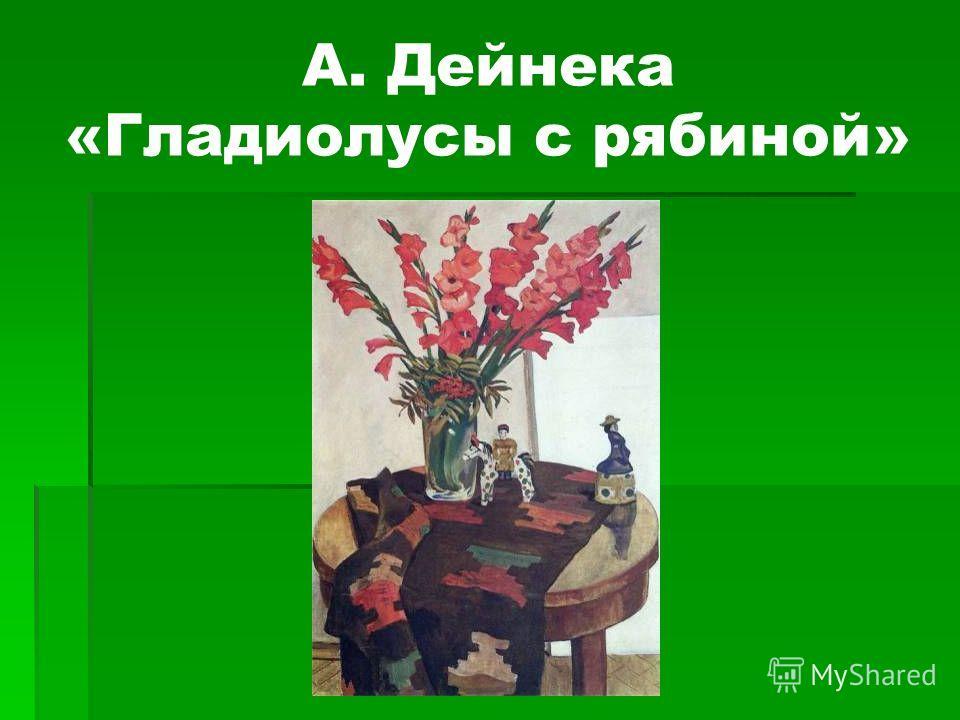 А. Дейнека «Гладиолусы с рябиной»