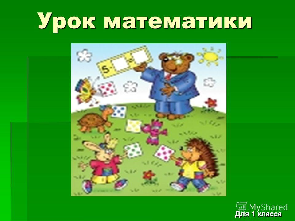 Урок математики Для 1 класса