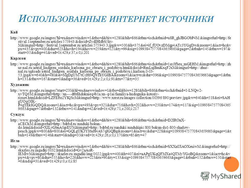 И СПОЛЬЗОВАННЫЕ ИНТЕРНЕТ ИСТОЧНИКИ Кай http://www.google.ru/imgres?hl=ru&newwindow=1&tbo=d&biw=1280&bih=866&tbm=isch&tbnid=u8R_ghJBGObP4M:&imgrefurl=http://fe stival.1september.ru/articles/575943/&docid=ZydIHldbS5ky- M&imgurl=http://festival.1septemb