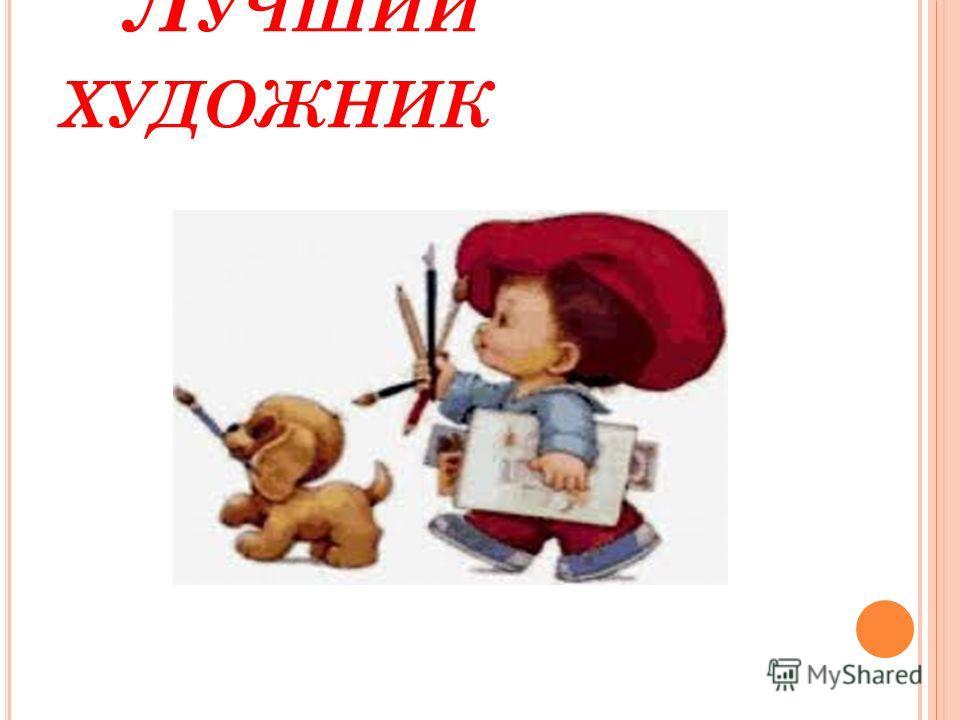 Л УЧШИЙ ХУДОЖНИК