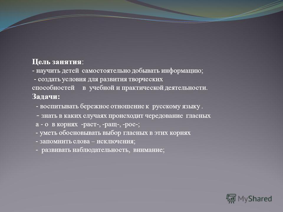 Цель занятия: - научить детей самостоятельно добывать информацию; - создать условия для развития творческих способностей в учебной и практической деятельности. Задачи: - воспитывать бережное отношение к русскому языку. - знать в каких случаях происхо