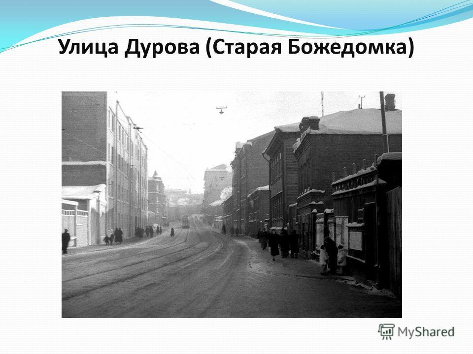 Улица Дурова (Старая Божедомка)