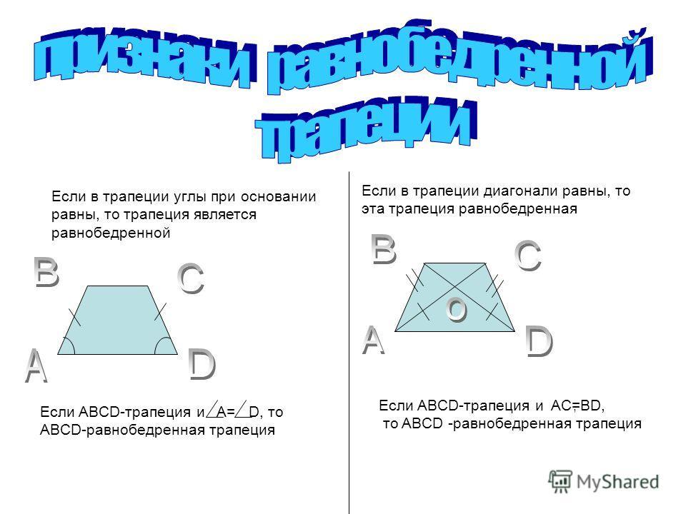 Если в трапеции углы при основании равны, то трапеция является равнобедренной Если ABCD-трапеция и A= D, то ABCD-равнобедренная трапеция Если в трапеции диагонали равны, то эта трапеция равнобедренная Если ABCD-трапеция и AC=BD, то ABCD -равнобедренн