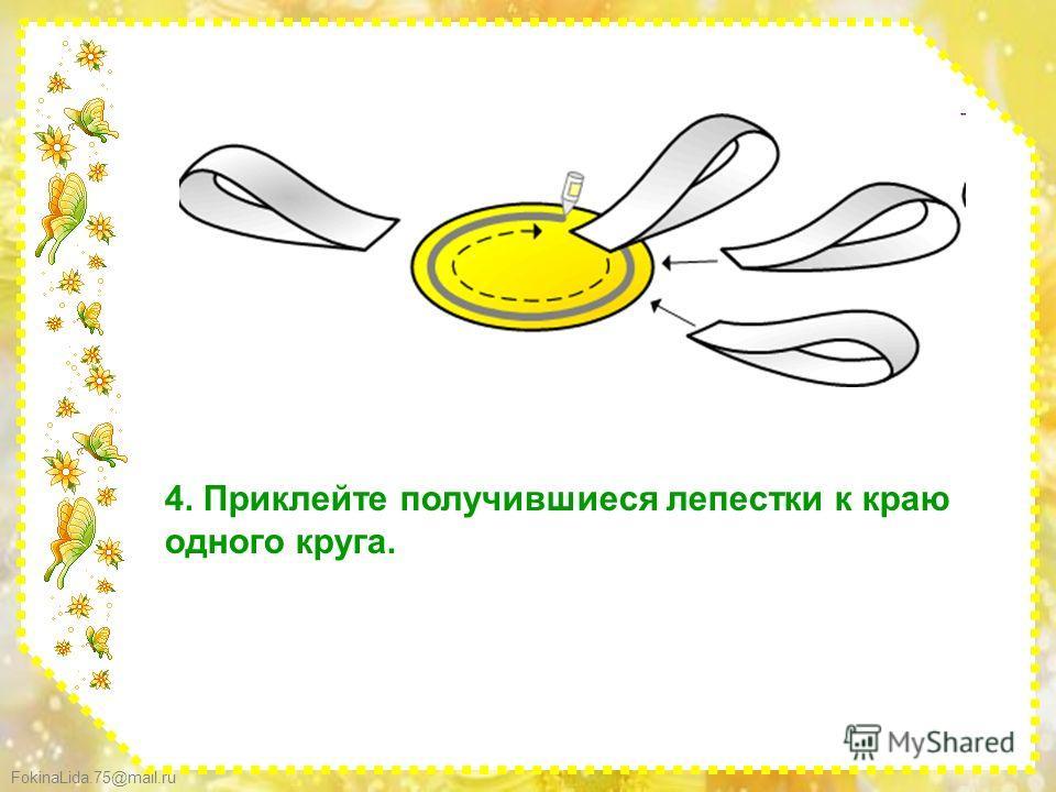 FokinaLida.75@mail.ru 4. Приклейте получившиеся лепестки к краю одного круга.