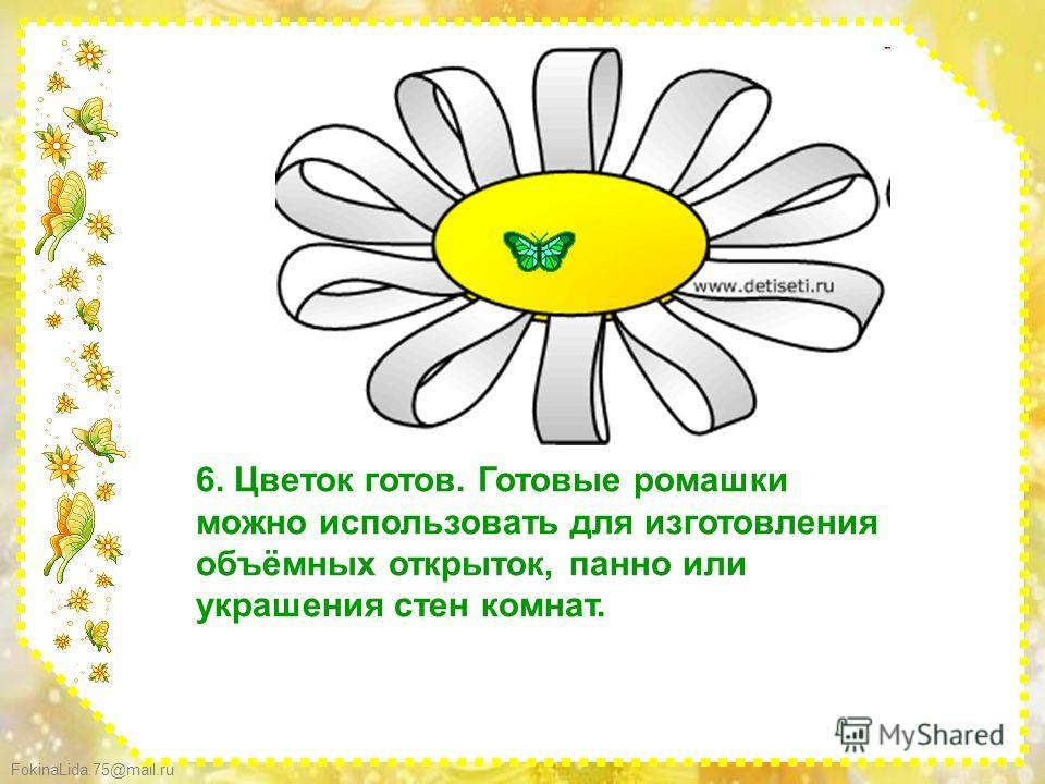 FokinaLida.75@mail.ru 6. Цветок готов. Готовые ромашки можно использовать для изготовления объёмных открыток, панно или украшения стен комнат.