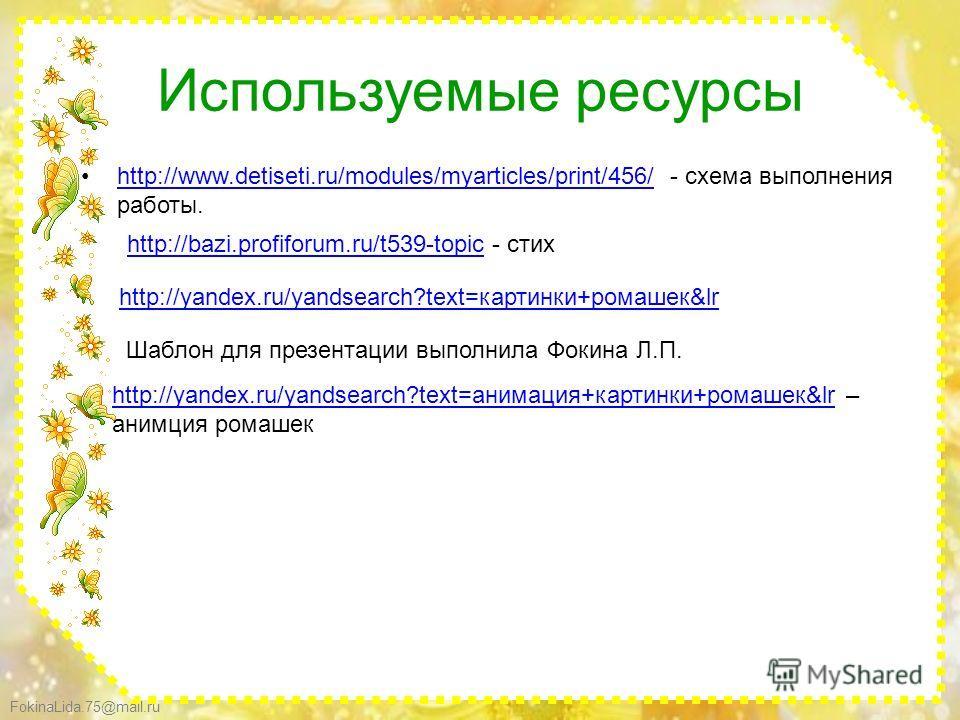 FokinaLida.75@mail.ru Используемые ресурсы http://www.detiseti.ru/modules/myarticles/print/456/ - схема выполнения работы.http://www.detiseti.ru/modules/myarticles/print/456/ http://bazi.profiforum.ru/t539-topichttp://bazi.profiforum.ru/t539-topic -