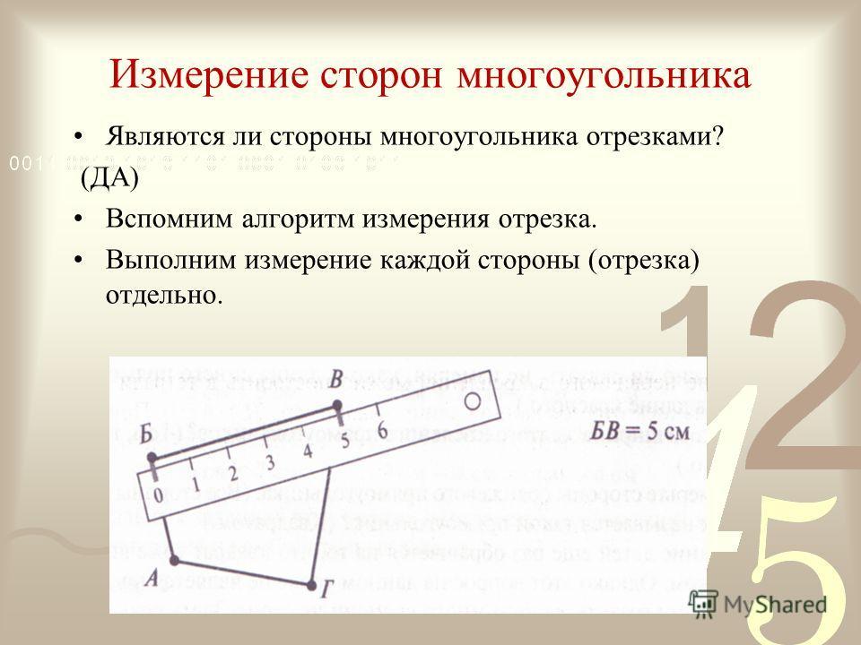 Измерение сторон многоугольника Являются ли стороны многоугольника отрезками? (ДА) Вспомним алгоритм измерения отрезка. Выполним измерение каждой стороны (отрезка) отдельно.