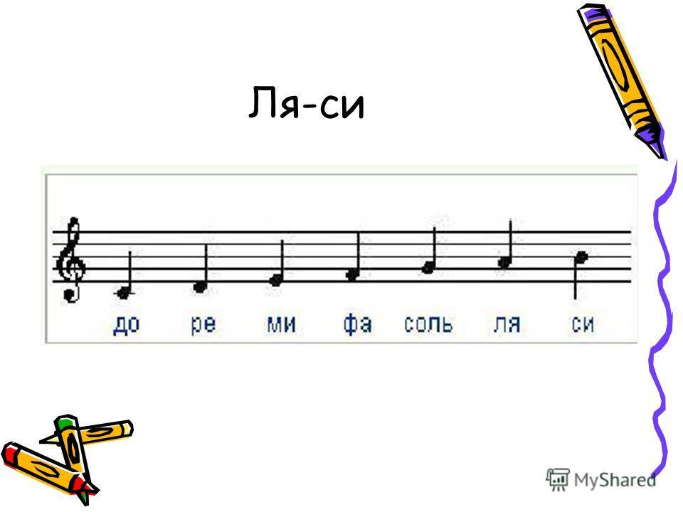 Ля-си