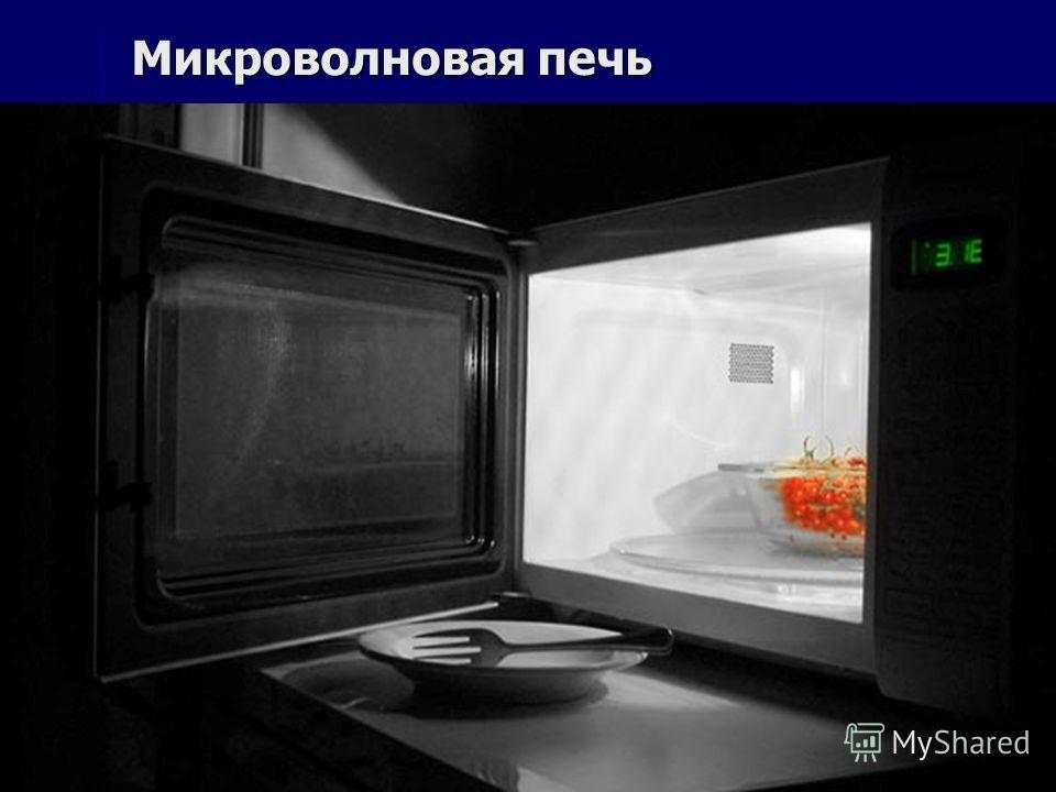 11 Микроволновая печь