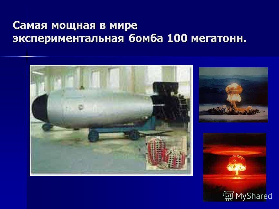 22 Самая мощная в мире экспериментальная бомба 100 мегатонн.
