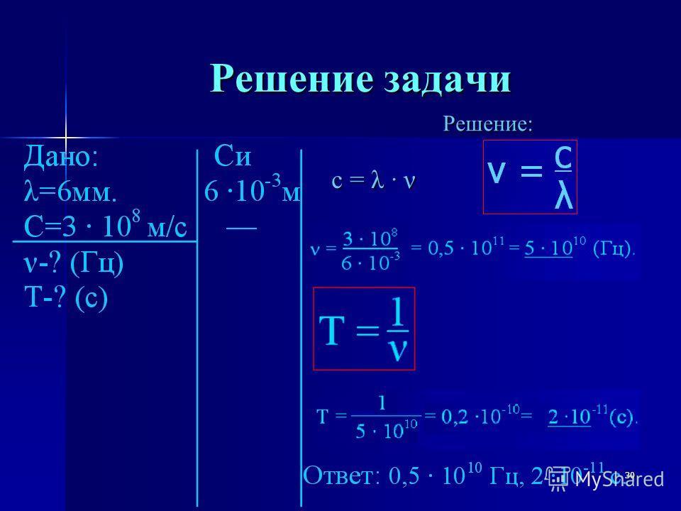 30 Решение задачи Решение: с = λ · ν
