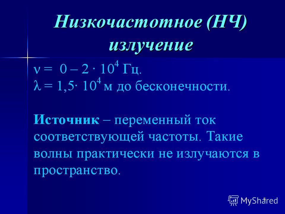 5 Низкочастотное (НЧ) излучение