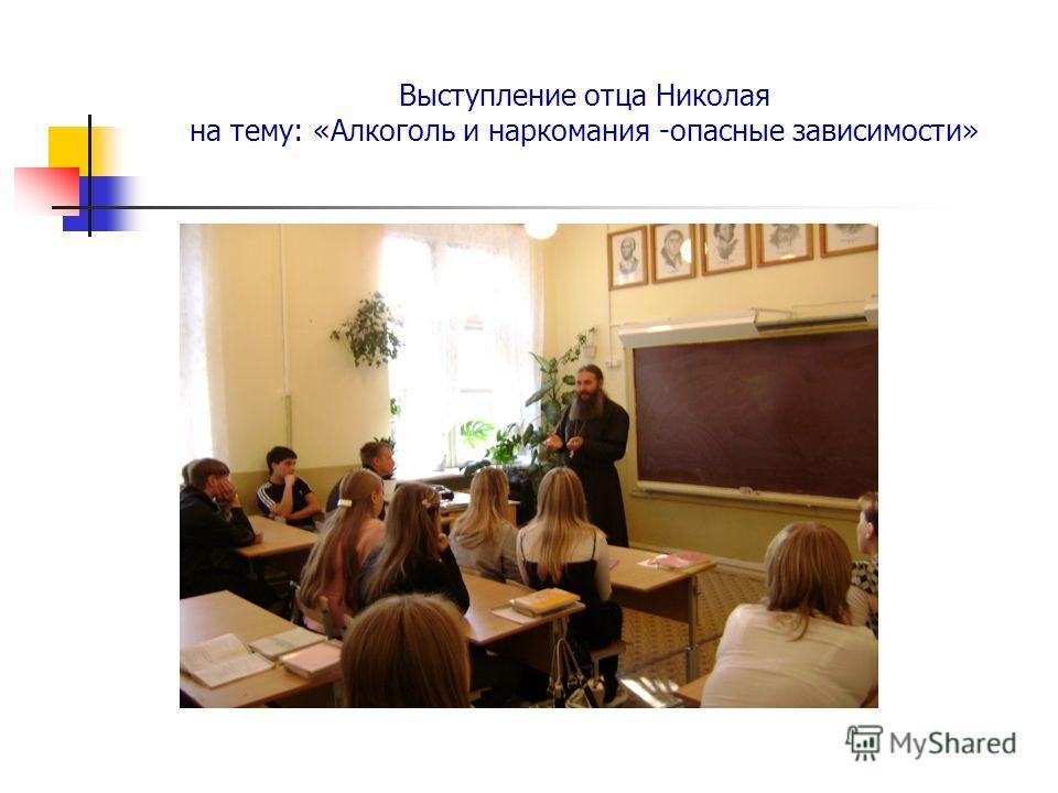 Выступление отца Николая на тему: «Алкоголь и наркомания -опасные зависимости»
