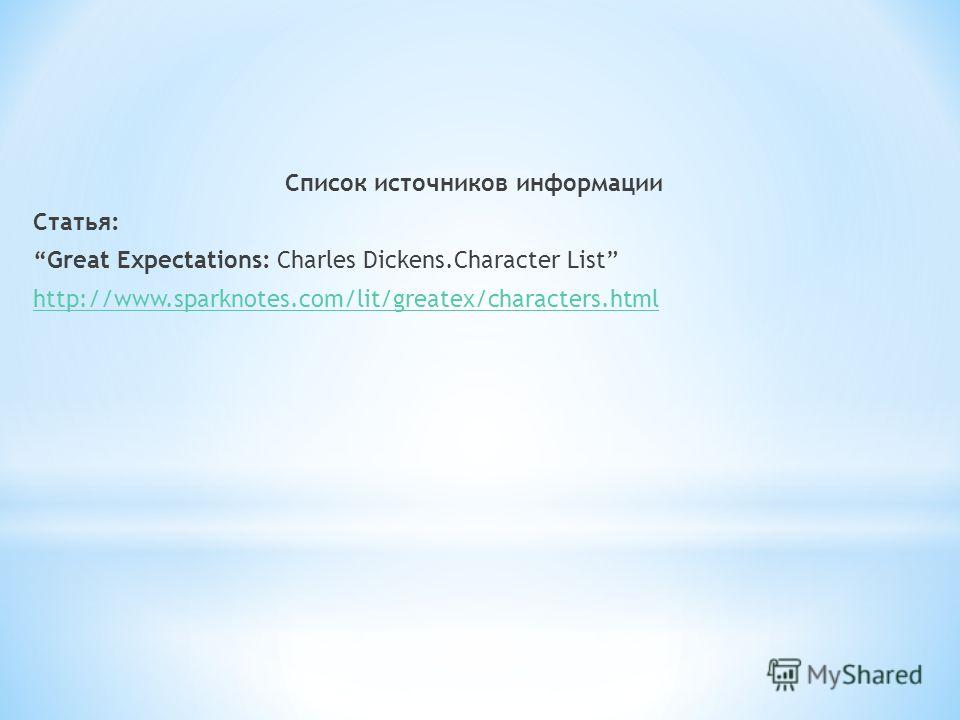 Список источников информации Статья: Great Expectations: Charles Dickens.Character List http://www.sparknotes.com/lit/greatex/characters.html