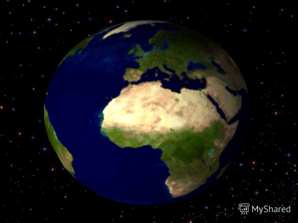 Мой дом- моя планета Земля