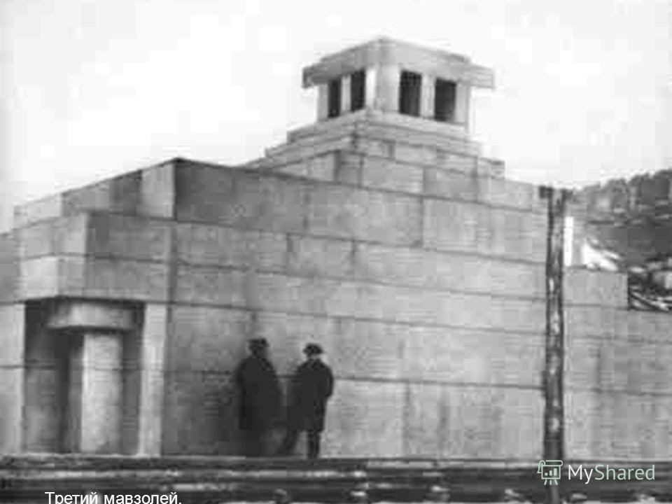 Третий мавзолей.