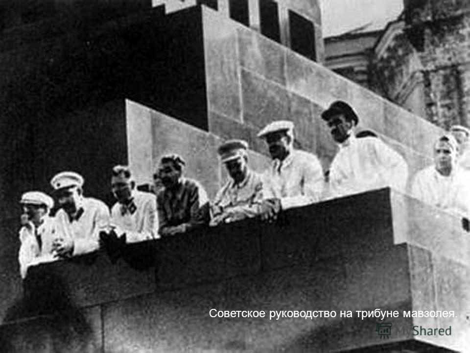 Советское руководство на трибуне мавзолея.
