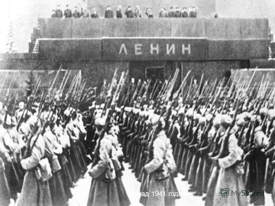 Парад 1941 года.