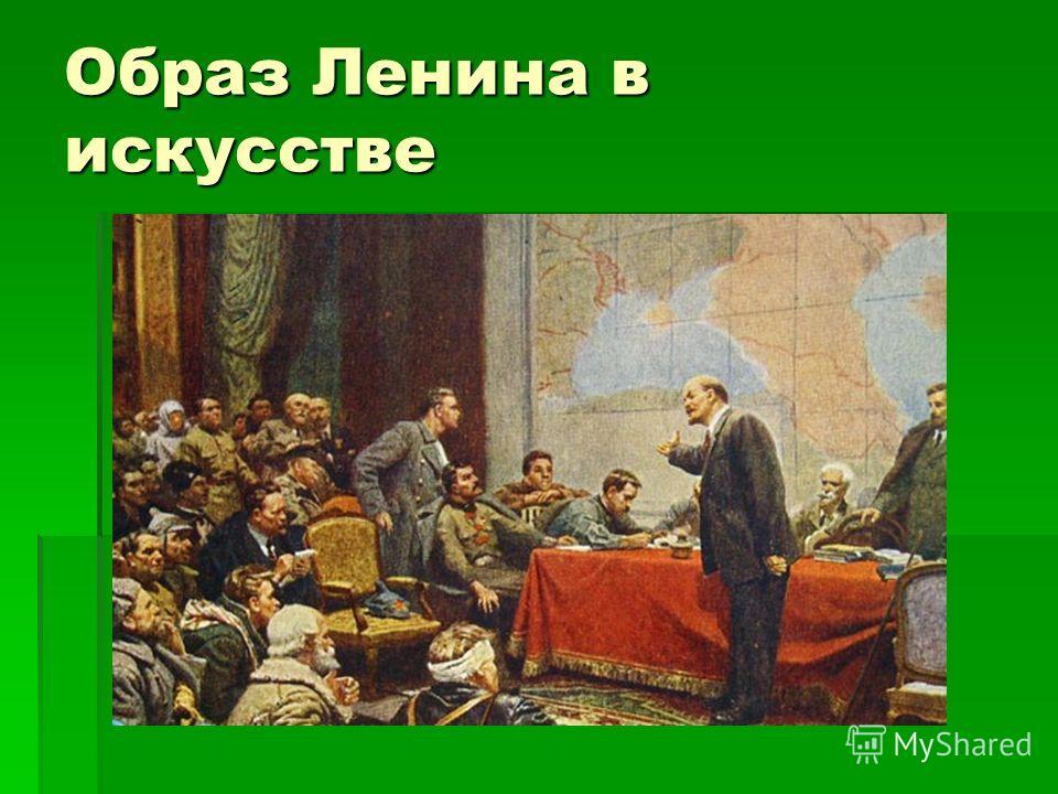 Образ Ленина в искусстве