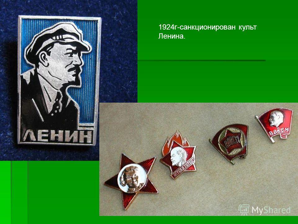 1924 г-санкционирован культ Ленина.