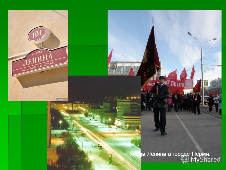 Улица Ленина в городе Перми.