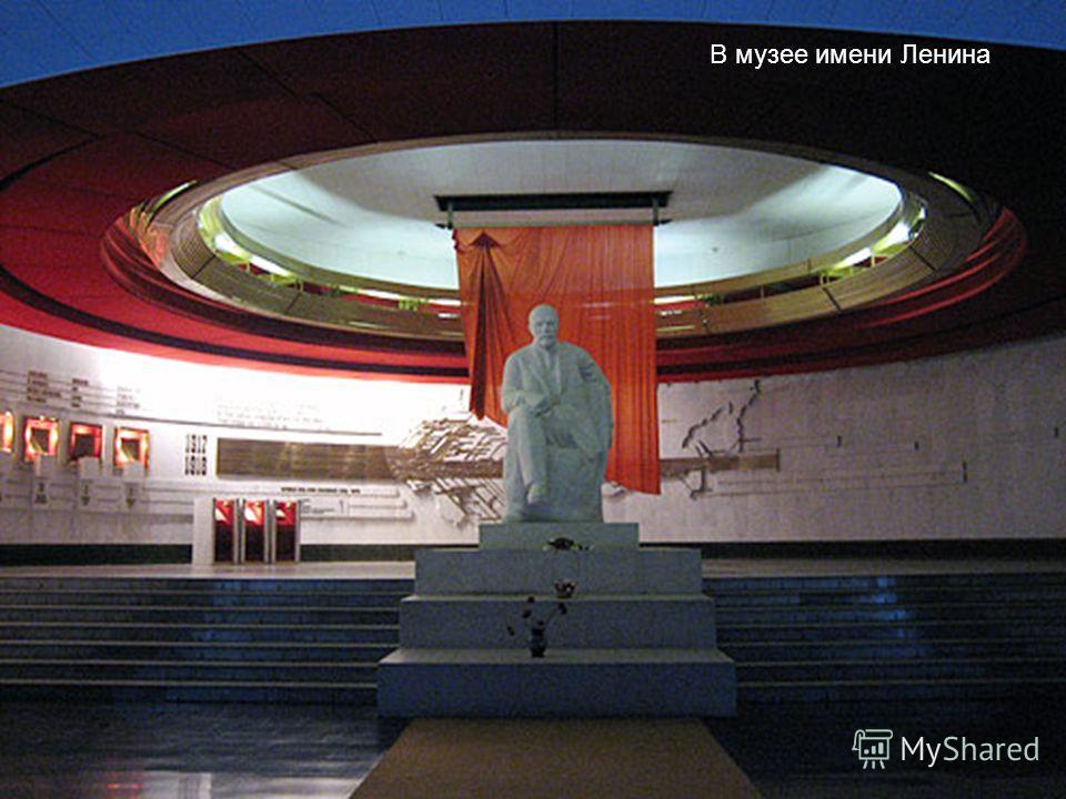 В музее имени Ленина
