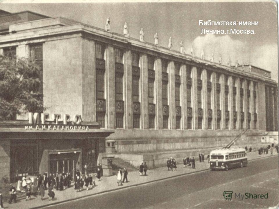 Библиотека имени Ленина.г.Москва.