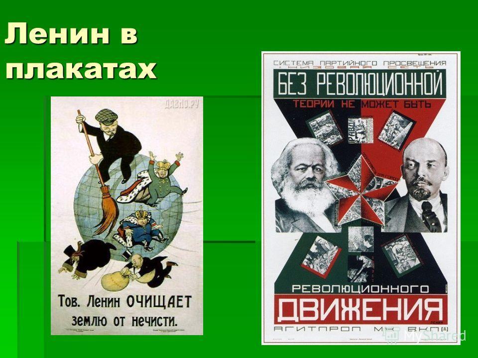 Ленин в плакатах