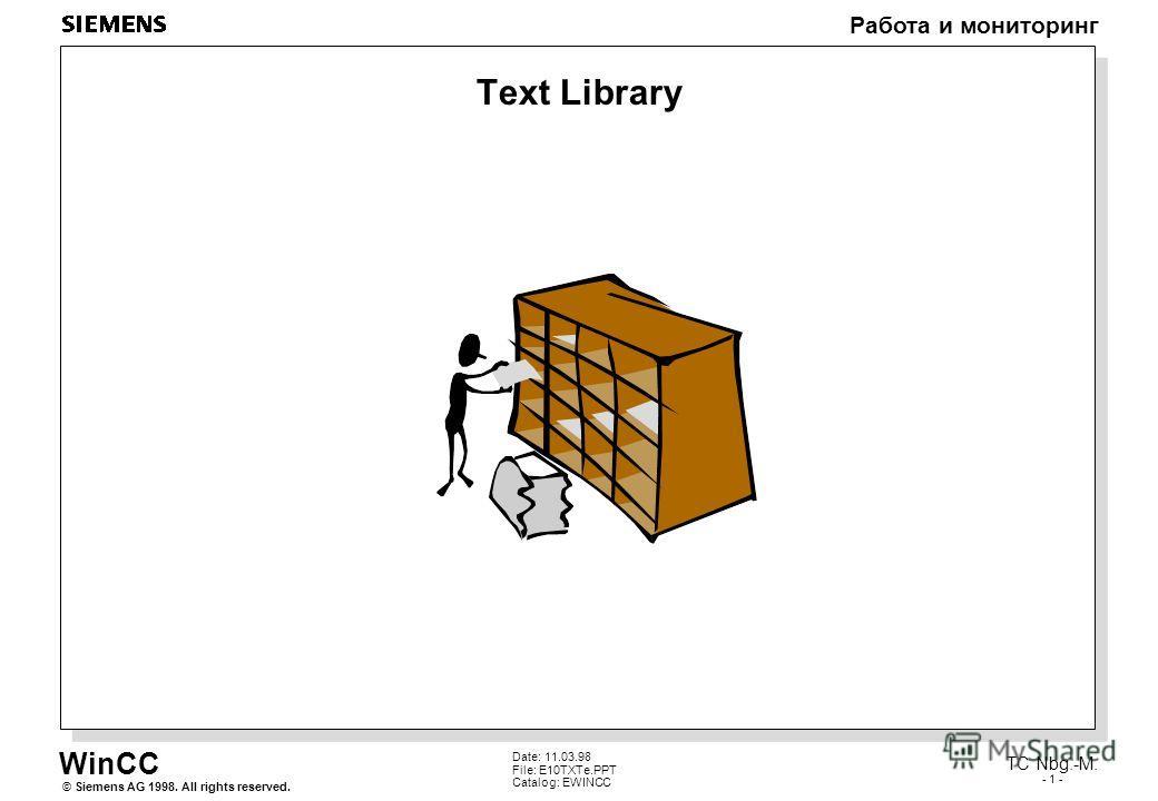 WinCC Работа и мониторинг Siemens AG 1998. All rights reserved.© TC Nbg.-M. - 1 - Date: 11.03.98 File: E10TXTe.PPT Catalog: EWINCC Text Library