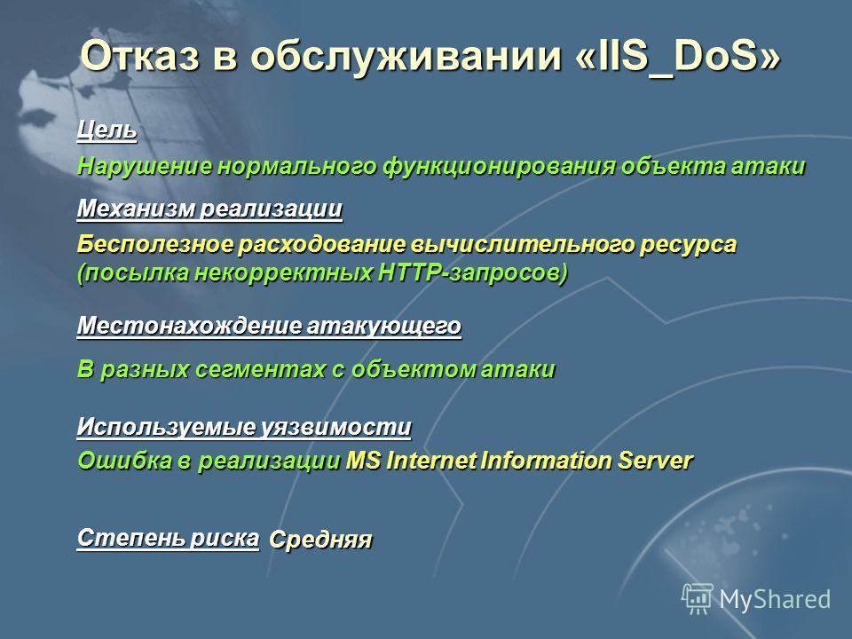 Уязвимости WWW-серверов Уязвимости программной реализации (ошибки кода) Уязвимости программной реализации (ошибки кода) Уязвимости информационного наполнения Уязвимости информационного наполнения Ошибки обслуживания (настройки) Ошибки обслуживания (н