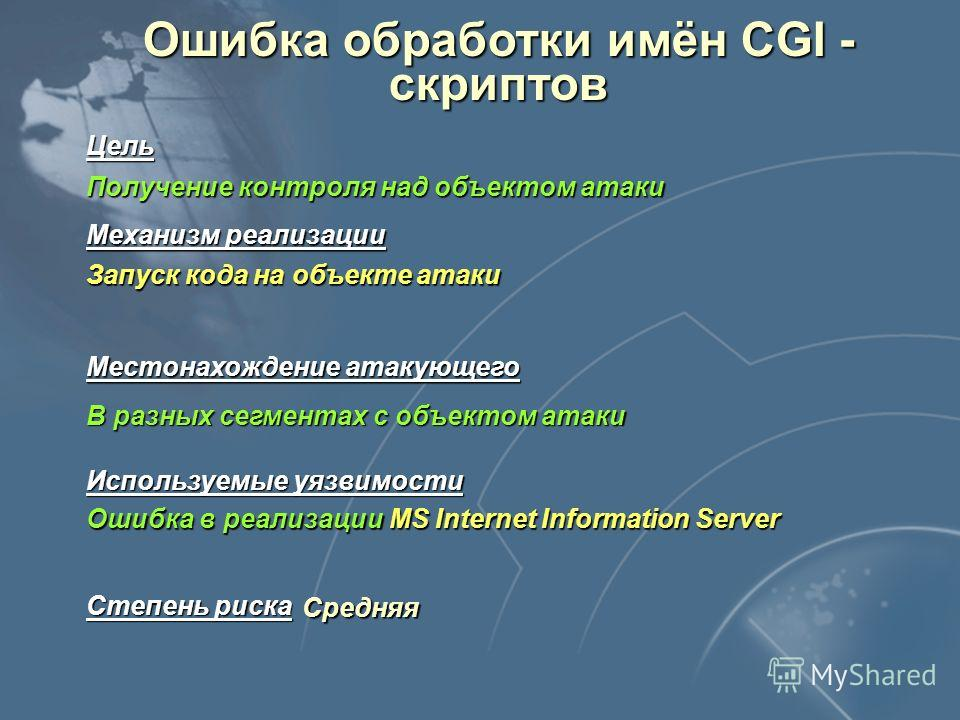 HACKER IIS Windows NT Server 200.0.0.123 200.0.0.126 Внутренняя сеть HTTP - запросы Отказ в обслуживании «IIS_DoS» C:\ HackTools \ iisdos.exe