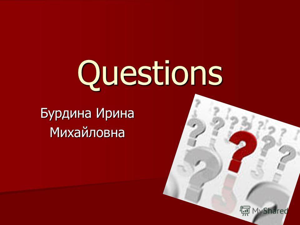 Questions Бурдина Ирина Михайловна