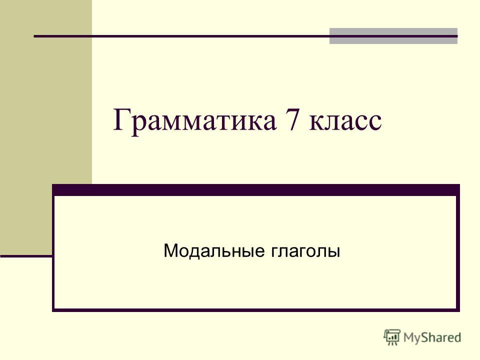 Грамматика 7 класс Модальные глаголы