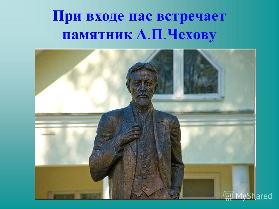 При в ходе н ас в стречает памятник А. П. Чехову