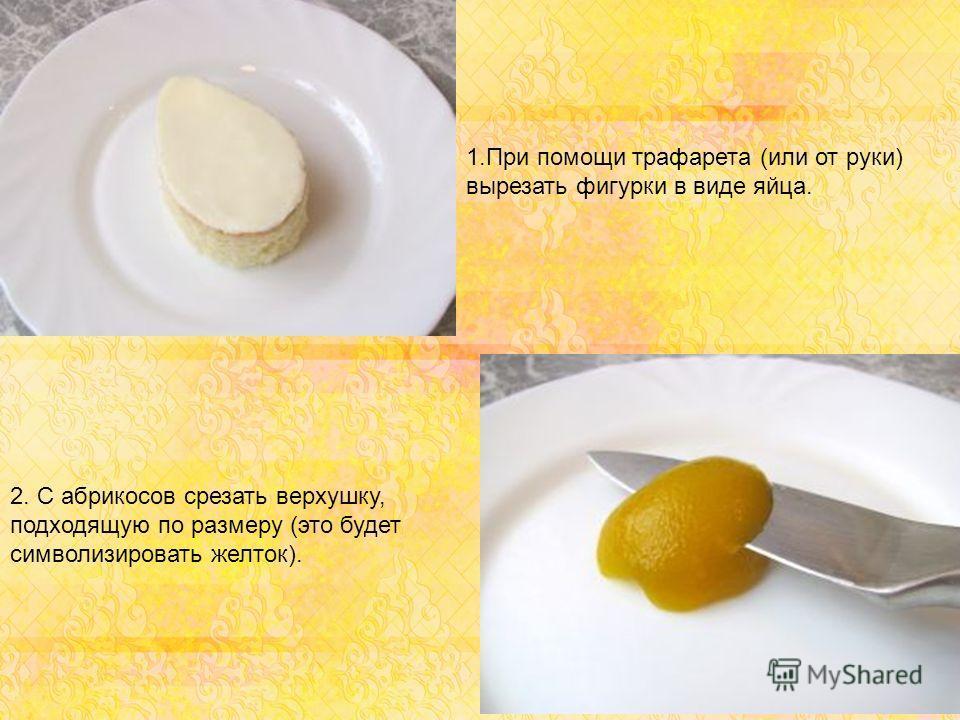 1. При помощи трафарета (или от руки) вырезать фигурки в виде яйца. 2. С абрикосов срезать верхушку, подходящую по размеру (это будет символизировать желток).