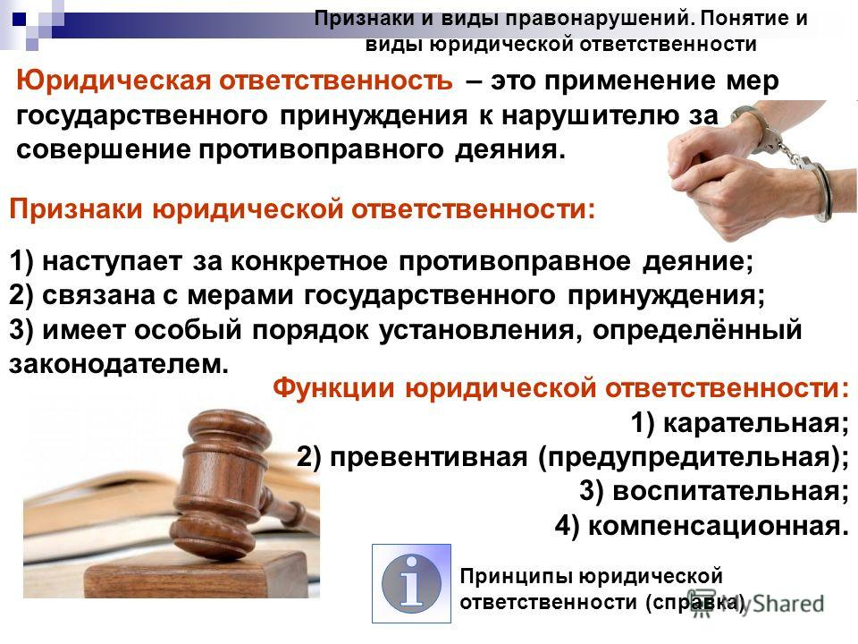 Признаки и виды правонарушений. Понятие и виды юридической ответственности Признаки юридической ответственности: 1) наступает за конкретное противоправное деяние; 2) связана с мерами государственного принуждения; 3) имеет особый порядок установления,