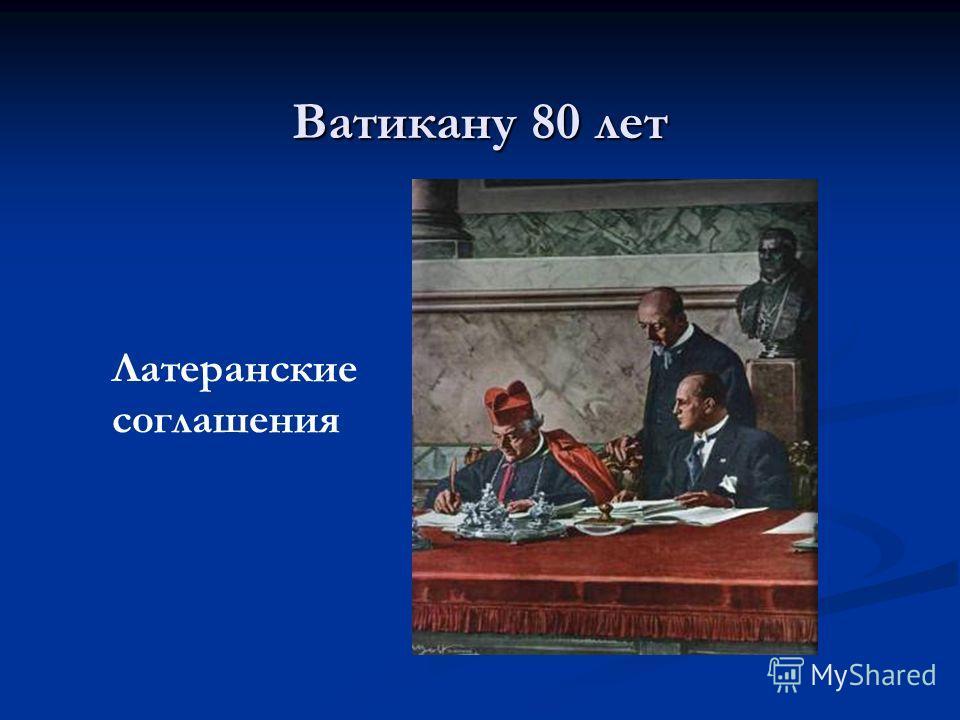 Ватикану 80 лет Латеранские соглашения