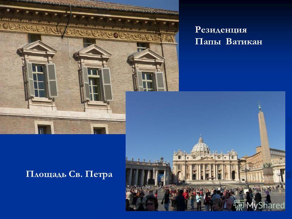 Резиденция Папы Ватикан Площадь Св. Петра