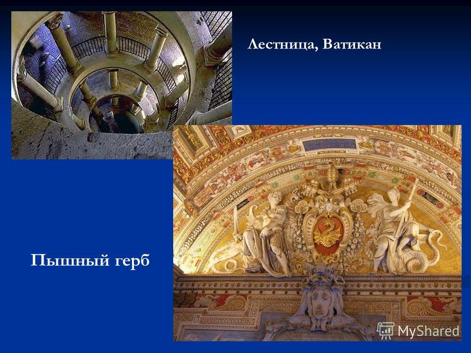 Лестница, Ватикан Пышный герб